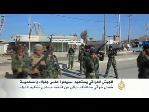 الجيش العراقي يستعيد السيطرة على جلولاء والسعدية