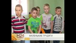 Малышей детского сада №113 учат трудиться