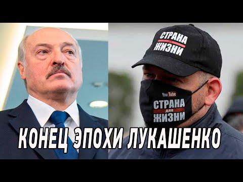 Прилетело откуда не ждали! Конец эпохи Лукашенко. Белорусы уже не боятся КГБ