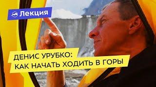 Денис Урубко: Как начать ходить в горы