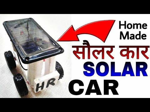 Solar Car || How to make solar Car || Motor || Home Made solar car || Solar.