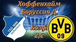 Хоффенхайм Боруссия Д Германия Бундеслига 17 10 2020 Прогноз и Ставки на Футбол