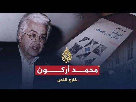 خارج النص - كتاب تاريخية الفكر العربي الإسلامي  - نشر قبل 4 ساعة