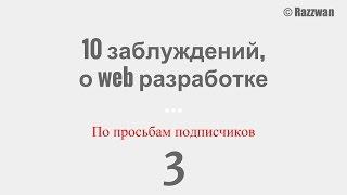 10 заблуждений о web-разработке