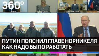 """Фото Путин растолковал главе """"Норникеля"""", как можно было избежать аварии"""