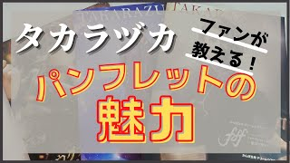 宝塚 #宝塚歌劇団 #ヅカオタ 動画ご視聴ありがとうございました! 今後も宝塚の舞台のすばらしさをご紹介していきますので、 是非チャンネル登録お願いします!