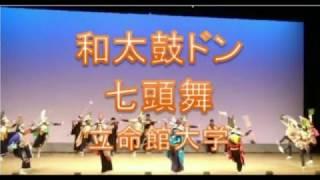 立命館大学 和太鼓ドン 七頭舞 太鼓だけじゃないよ!Ritsumeikan University Japanese drum