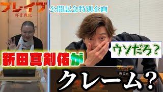 【サプライズ】新田真剣佑がクレーム⁉ガチ勝負で草野大成がやらかした!