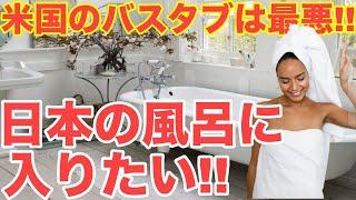 【 海外の反応】世界絶賛!!「日本はレベルが違う!!」凄すぎる日本の水回り技術!日本のお風呂に外国人から羨望の声が続出!【Twitterの反応】