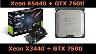 LGA771. А стоит ли? | xeon e5440 + GTX 750ti | xeon x3440 + GTX 750ti