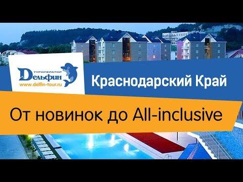 Вебинар: Краснодарский Край. От новинок до All-inclusive