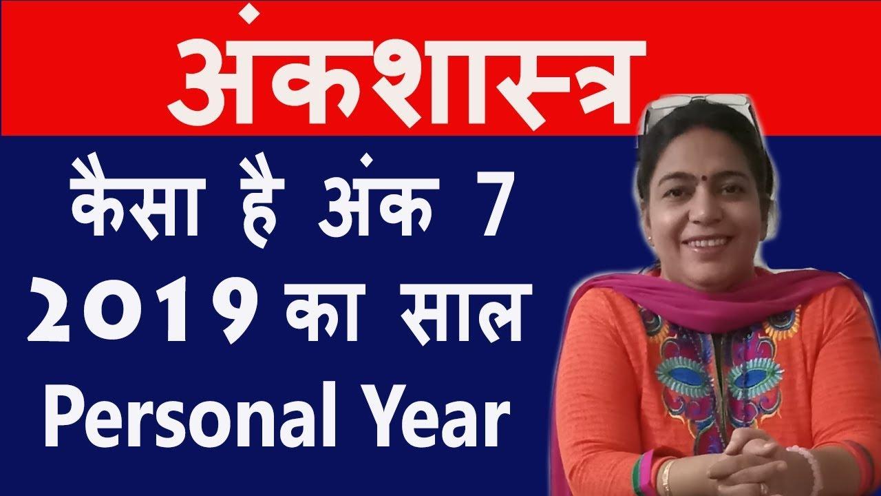 numerology number 7 | Personal Number 7 for 2019 | Hindi | gitta Kochar