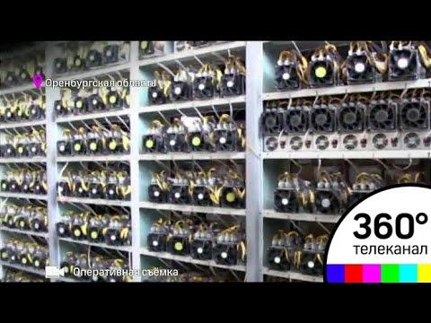 В Оренбургской области добытчики биткоинов воровали электричество для фермы