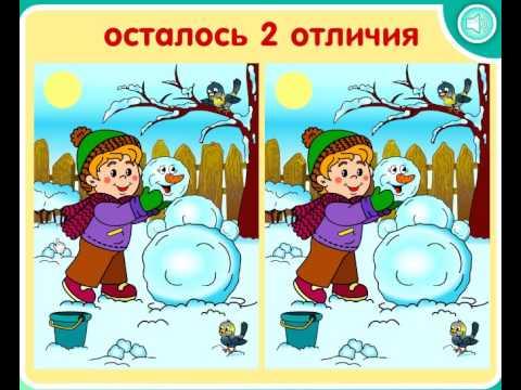 Два снеговика найди 10-ть отличий