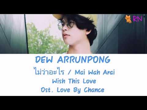 Ost. Love By Chance ไม่ว่าอะไร / Mai Wah Arai / Wish This Love - Dew Arrunpong Lyrics [Thai/Rom/Eng]