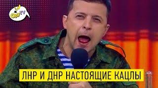 Настоящее треш видео Квартала о лидерах ЛНР и ДНР - РЖАКА до слез
