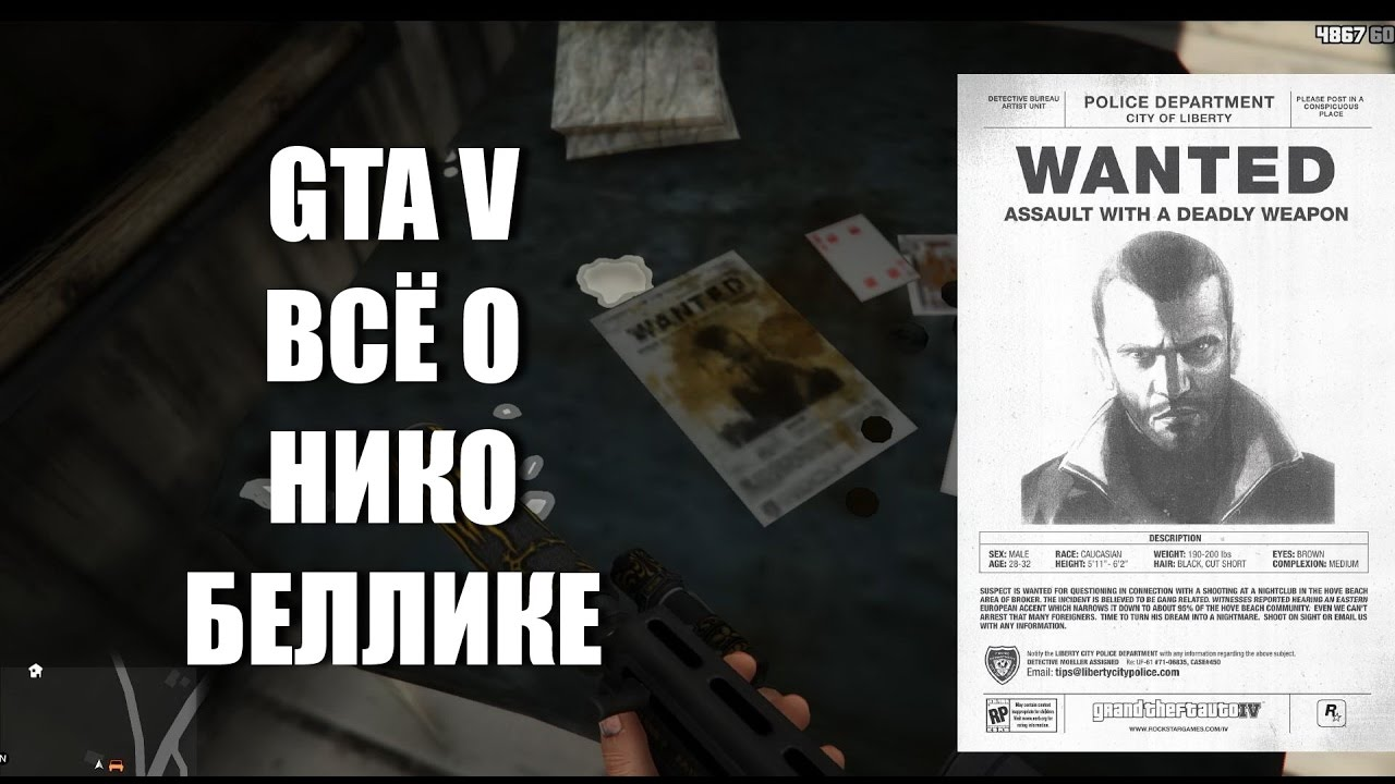 grand theft auto v niko bellic wanted poster easter egg