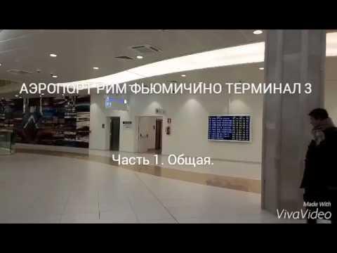 Как получить такс фри в аэропорту рима фьюмичино