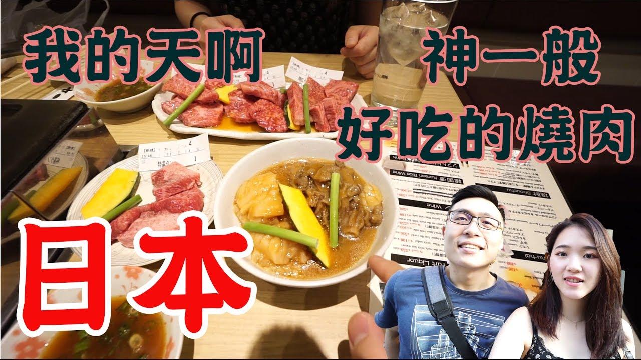 吃了會很幸福的鬆餅?! 人均5000yen的極品燒肉 II Osaka大阪 - YouTube