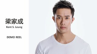 Kent S.  Leung 梁家成 Demo Reel
