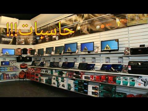 7e101ffbe36bd ارخص محلات لبيع الاجهزه الالكترونيه والحاسبات (امريكا) - YouTube