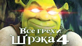"""Все грехи и ляпы мультфильма """"Шрэк 4: Шрэк навсегда"""""""