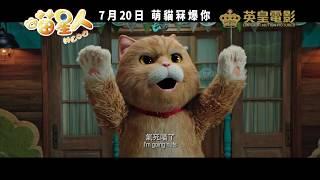 《喵星人》製作特輯01: 喵星起源!!