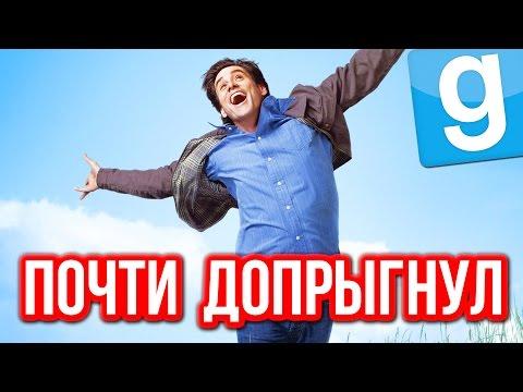 Garrys Mod - (ПОЧТИ ДОПРЫГНУЛ) Gmod - Гарис Мод