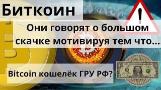 Биткоин. Они говорят о большом скачке мотивируя тем что... Bitcoin кошелёк ГРУ РФ?