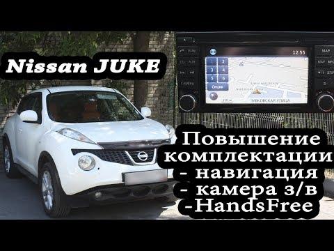 Nissan Juke (2010-2018) - установка штатной магнитолы (Connect 2.0)  с навигацией без Secure