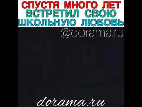 Спустя много лет встретил свою школьную любовь Дорама «Я ...