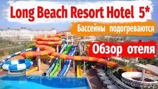 Long Beach Resort Hotel 5 Обзор отеля Алания