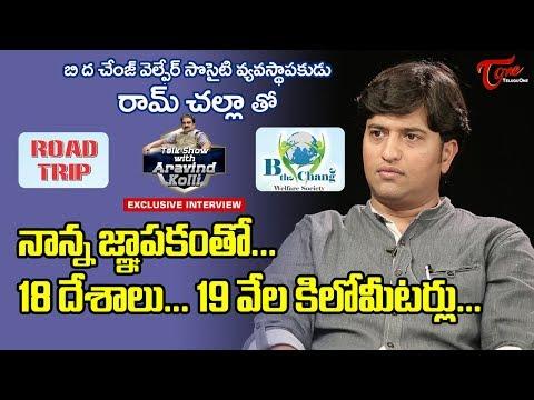 B The Change Welfare Society Ram Challa Exclusive Interview | Talk Show with Aravind - TeluguOne