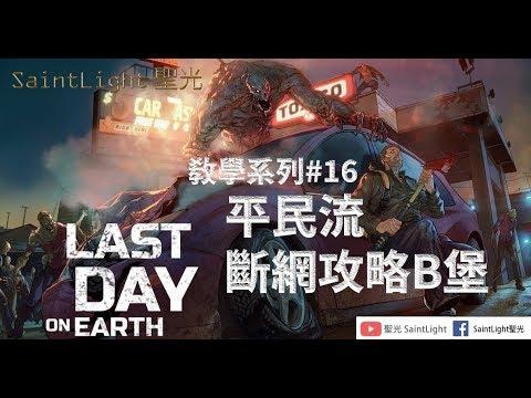 Last Day on Earth: Survival地球末日生存:黑科技#4:平民流斷網攻略B堡1.15版限定 - YouTube