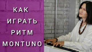Урок 23.Латина. Как играть латину?