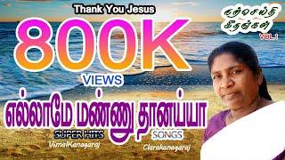 Ellame Mannuthanaya Christian Songs