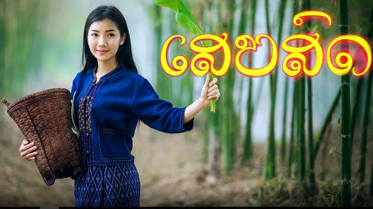 Laos Song Lao Music Lao Song Collection Top Music Youtube