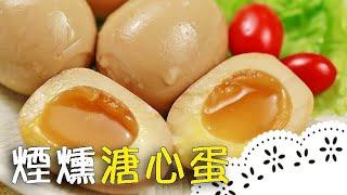 超好吃溏心蛋~秘密作法大公開!其實很簡單唷~How to make Soft Boiled Eggs ?│煙燻溏心蛋│郭懿儀 老師