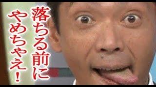チャンネル登録おねがいします('◇'♪⇒https://goo.gl/ORAFZJ 宮根誠司が...