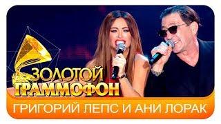 Григорий Лепс и Ани Лорак - Уходи по английски (Live, 2016)