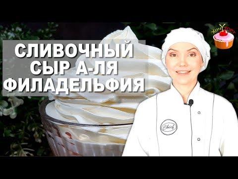 Чем заменить Сливочный Сыр Филадельфия - Рецепт Филадельфии в Домашних Условиях из сметаны и йогурта