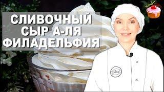 Чем заменить Сливочный Сыр Филадельфия Рецепт Филадельфии в Домашних Условиях из сметаны и йогурта