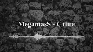 �������� ���� MegamasS - Стiни ������