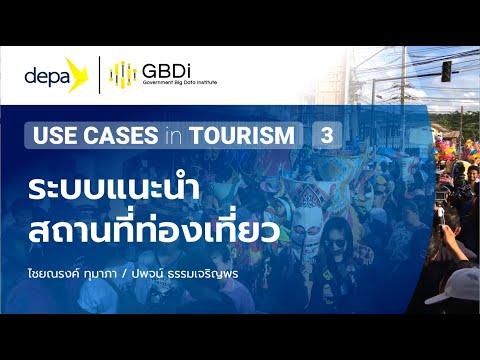 Use Cases in Tourism [ตอนที่ 3] - ระบบแนะนำสถานที่ท่องเที่ยว