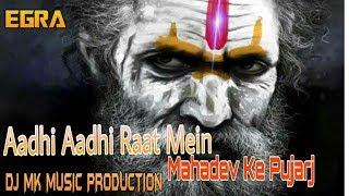 adhi adhi raat maine khiche hai dum ll Mahadev Ke Pujari