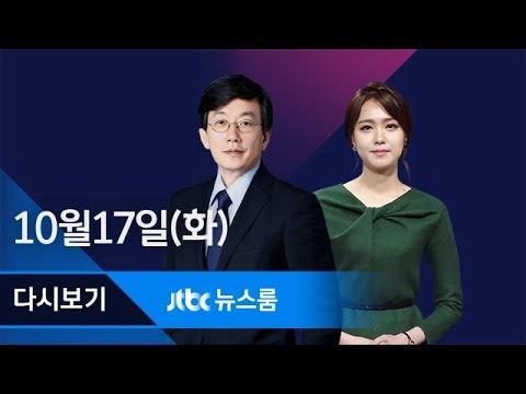 2017년 10월 17일 (화) 뉴스룸 다시보기 - 박근혜 청와대 '서버' 82대 폐기