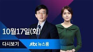 2017년 10월 17일 (화) 뉴스룸 다시보기 - 박근혜 청와대