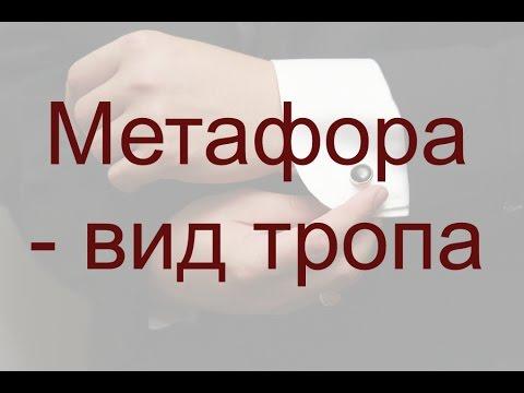 Метафора - вид тропа