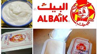 الطريقه الاصليه لعمل صوص الثوميه لمطعم البيك عمل ثوم البيك Albaik Youtube
