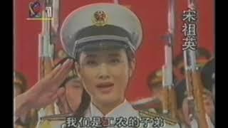 我們隊伍向太陽 中國人民解放軍軍歌 Chinese PLA army